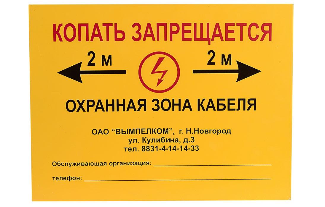 Табличка металлическая односторонняя 300х400х0,8мм